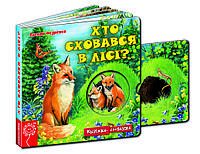 Школа Книжка схованка Хто сховався у лісі?, фото 1