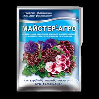 Майстер Агро для сурфіній, петуній, пеларгоній Україна 25 г