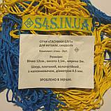 Сетка-гаситель для футзала, гандбола «ЭЛИТ» желто-синий (комплект из 2 шт.), фото 2