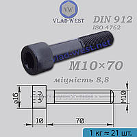 Гвинт DIN 912 М10х70 міцність 8.8 чорний