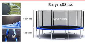 Батуты 488 см. с сеткой и лесенкой, фото 2