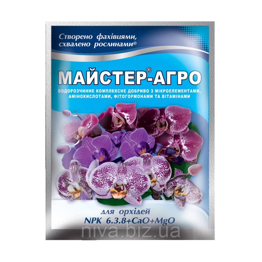 Майстер Агро для орхідей Україна 25 г