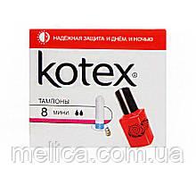 Тампоны Kotex Mini (2 к.) - 8 шт.