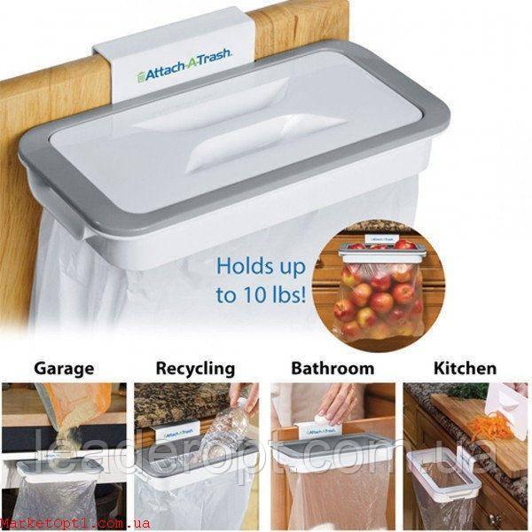 [ОПТ] відро для сміття Attach-A-Trash навісний тримач для сміттєвого пакету