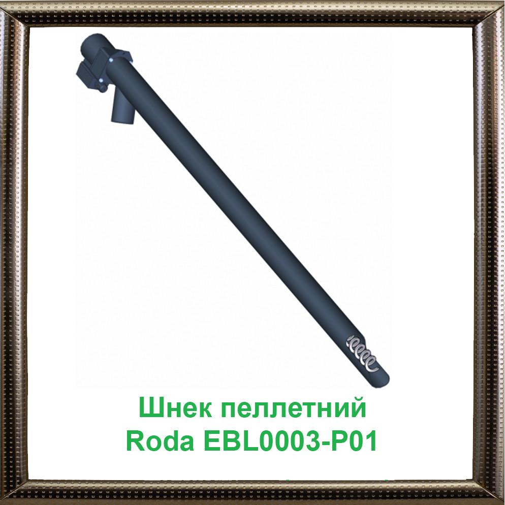 Шнек пеллетний Roda EBL0003-P01