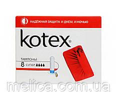 Тампоны Kotex Super (4 к.) - 8 шт.