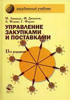 Управление закупками и поставками Учебник 13-е изд.Линдерс М