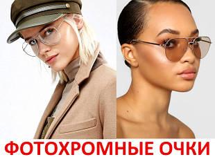 """Фотохромні окуляри """"Хамелеон"""""""
