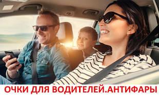 Окуляри для водіїв. Антифари