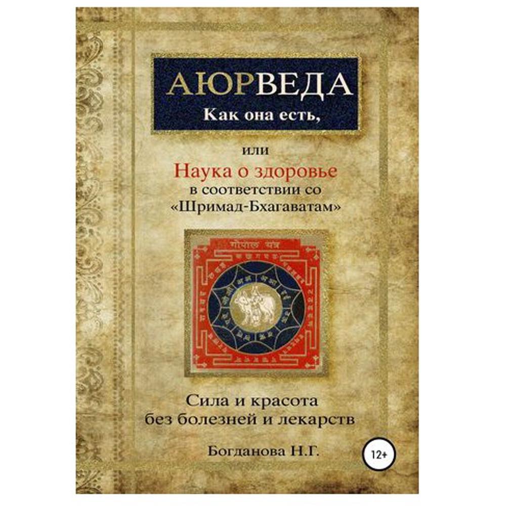 Книга Аююрведа как она есть. Наталья Богданова