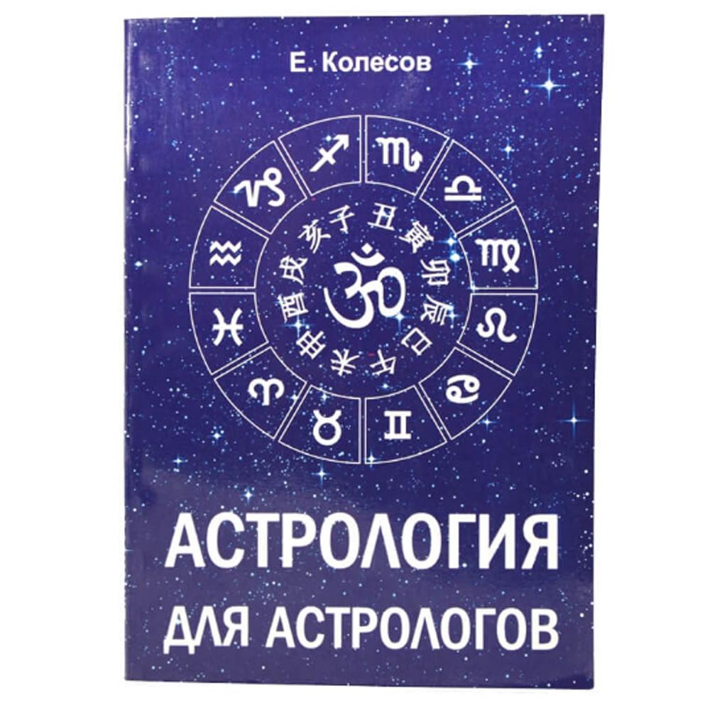 Книга Астрологія для астрологів, Євген Колесов