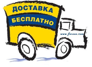 Бесплатная доставка (01.07-07.07)