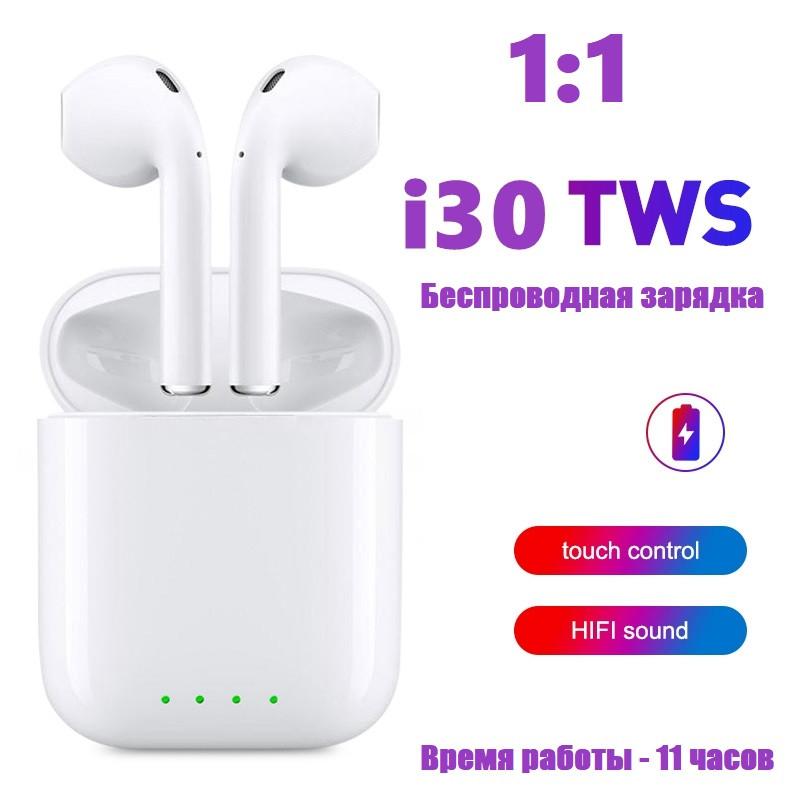 I30 TWS. Беспроводные сенсорные Bluetooth наушники. 4D HiFi Стерео! . Оригинал