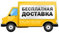 Бесплатно доставляем по всей Украине