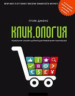 Кликология. Психология онлайн-шопинга для привлечения покупателей Джонс Г