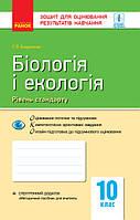 Біологія і екологія 10 кл  КНД Стандарт
