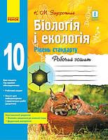 Біологія і екологія 10 кл РЗ Стандарт