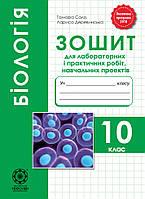 Біологія 10 кл Зошит для лаборатних робіт