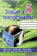 Природознавство 5кл Робочий зошит