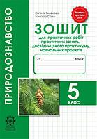Природознавство 5 кл Зошит для практичних робіт
