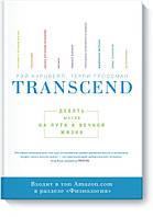 Рэй Курцвейл Transcend. Девять шагов на пути к вечной жизни.