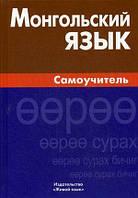 Монгольский язык. Самоучитель