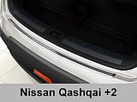 Нержавеющая защитная накладка на задний бампер Nissan Qashqai +2 (2008-...)
