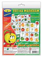 """Игра """"Логика малышам .Логични ряды. Овощи и Фрукты. Судоку"""
