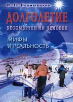 Иван Павлович Неумывакин Долголетие. Бессмертен ли человек. Мифы и реальность