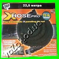 Шланг для полива Xhose Pro (Икс-Хоз Про) 75ft (22,5 метров + насадка-распылитель) черный