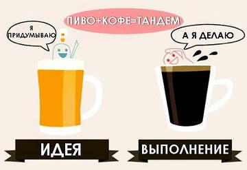 Как кофе и пиво могут сделать лучше Ваш рабочий день