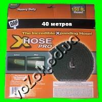 Шланг для полива Xhose Pro (Икс-Хоз Про) 150ft (45 метров + насадка-распылитель) черный