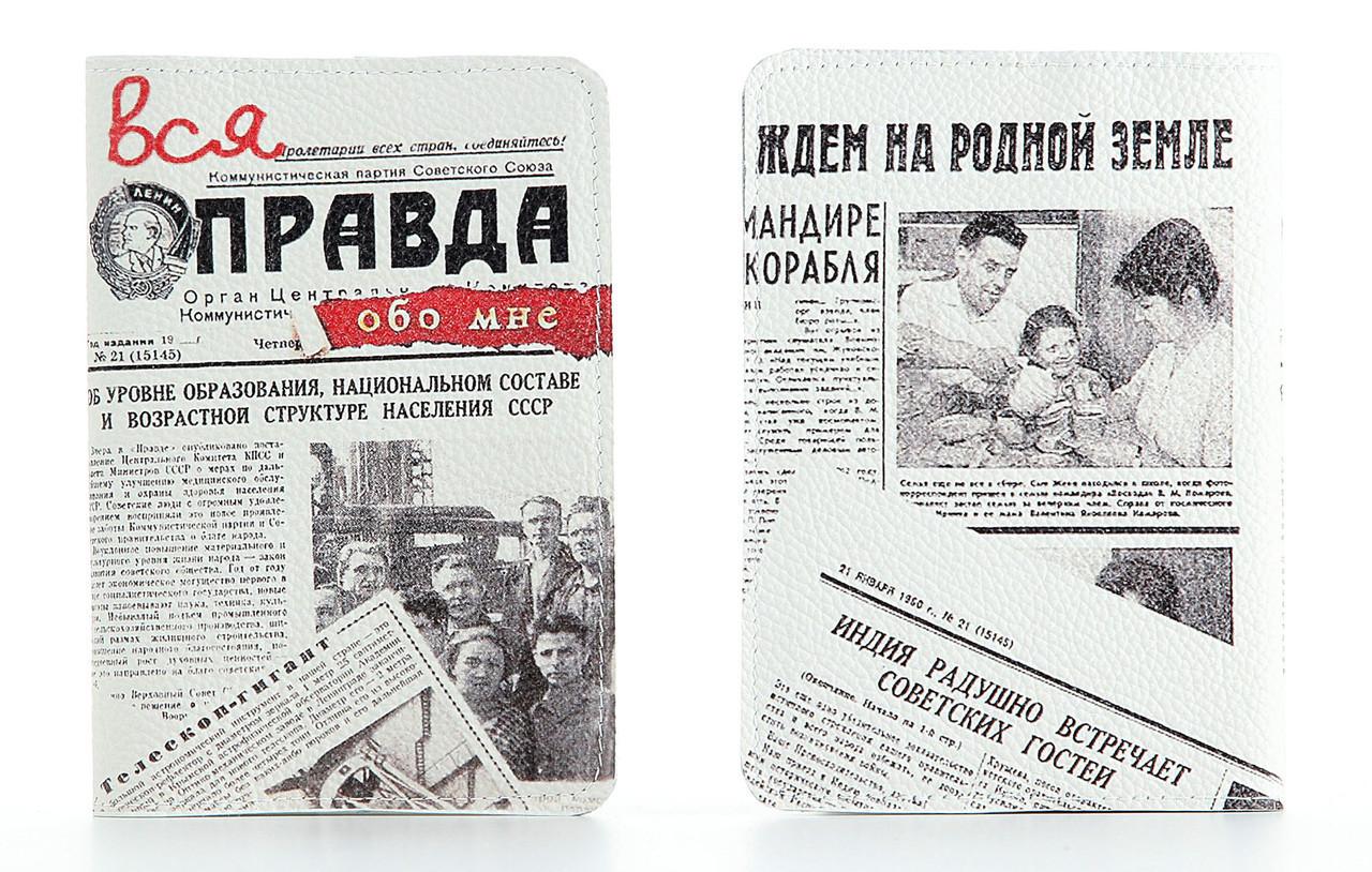 Кожаная обложка на паспорт StVeles Вся Правда обо мне (156-1551520)