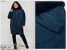 Зимняя куртка ,удлиненная, от 60-72 размера №6643, фото 2