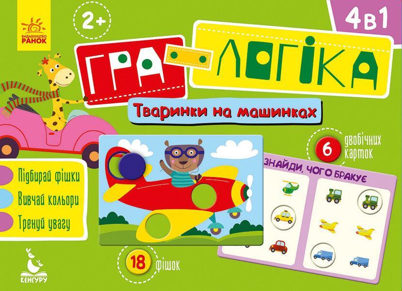 Гра-Логіка Кенгуру 2+ Тваринки на машинках Укр (296133)