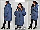 Осеняя куртка ,удлиненная, от 60-72 размера №4538, фото 2