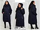 Осеняя куртка ,удлиненная, от 60-72 размера №4541, фото 2