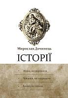 Історії. Дочинець Мирослав