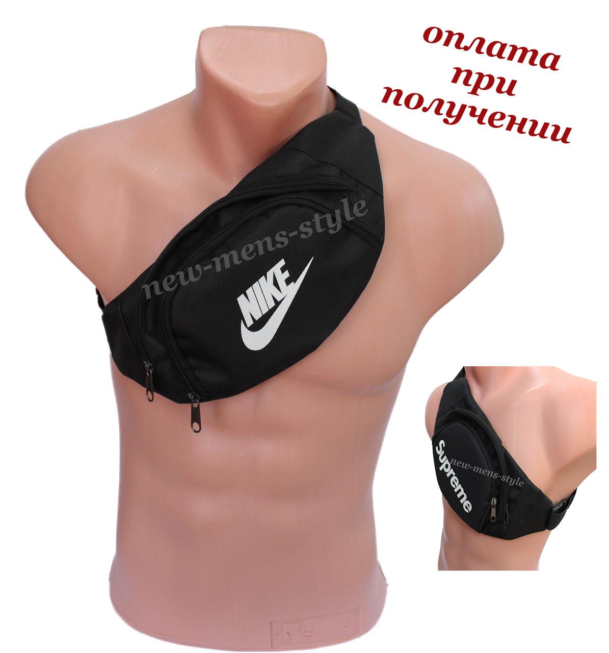 Чоловіча спортивна тканинна сумка слінг бананка рюкзак на пояс через плече груди Supreme або Nike