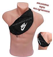 Чоловіча спортивна тканинна сумка слінг бананка рюкзак на пояс через плече груди Supreme або Nike, фото 1
