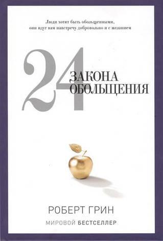 24 закона обольщенияГрин , фото 2