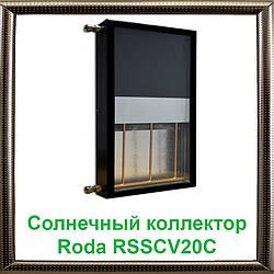 Солнечный коллектор Roda RSSCV20С