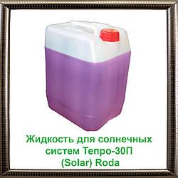 Жидкость для солнечных систем (теплоноситель пропиленгликоль) Тепро-30П (Solar) Roda