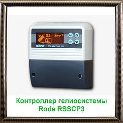 Контроллер гелиосистемы Roda RSSСP3