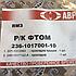 Ремкомплект фильтра тонкойой очистки масла ЯМЗ 236-1017001-10, фото 4