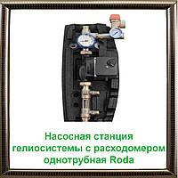 Насосная станция гелиосистемы с расходомером однотрубная  Roda