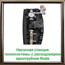 Насосная станция гелиосистемы с расходомером однотрубная  Roda  (05S0200AGM)