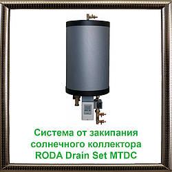 Система від закипання сонячного колектора RODA Drain Set MTDC
