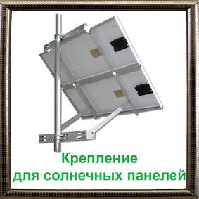 Кріплення для сонячних панелей