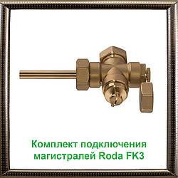Комплект підключення магістралей Roda FK3
